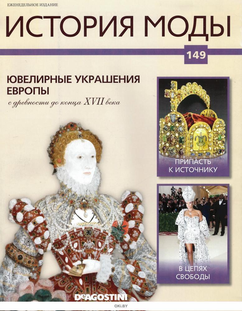 История Моды № 149
