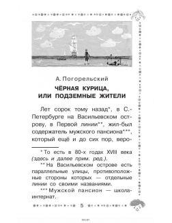 Сказки на ночь (Михалков С. / eks)