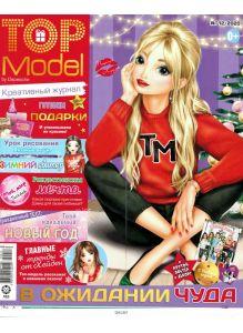 TOP модели 12 / 2020