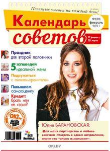 Герой номера - Юлия Барановская 2 / 2021 Календарь советов
