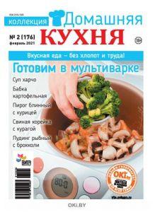 Готовим в мультиварке 2 / 2021 Коллекция «Домашняя кухня»