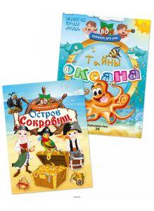 Комплект детский игровой «Остров сокровищ. Тайны океана» № 13