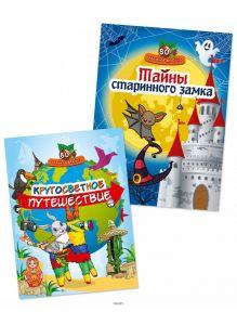 Комплект детский игровой «Кругосветное путешествие. Тайныстаринногозамка» № 14