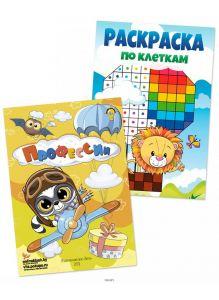 Комплект детский игровой «Профессии. Раскраска по клеткам» № 15