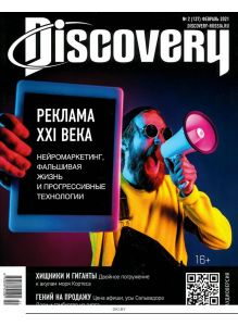 DISCOVERY (ДИСКАВЕРИ) 2 / 2021