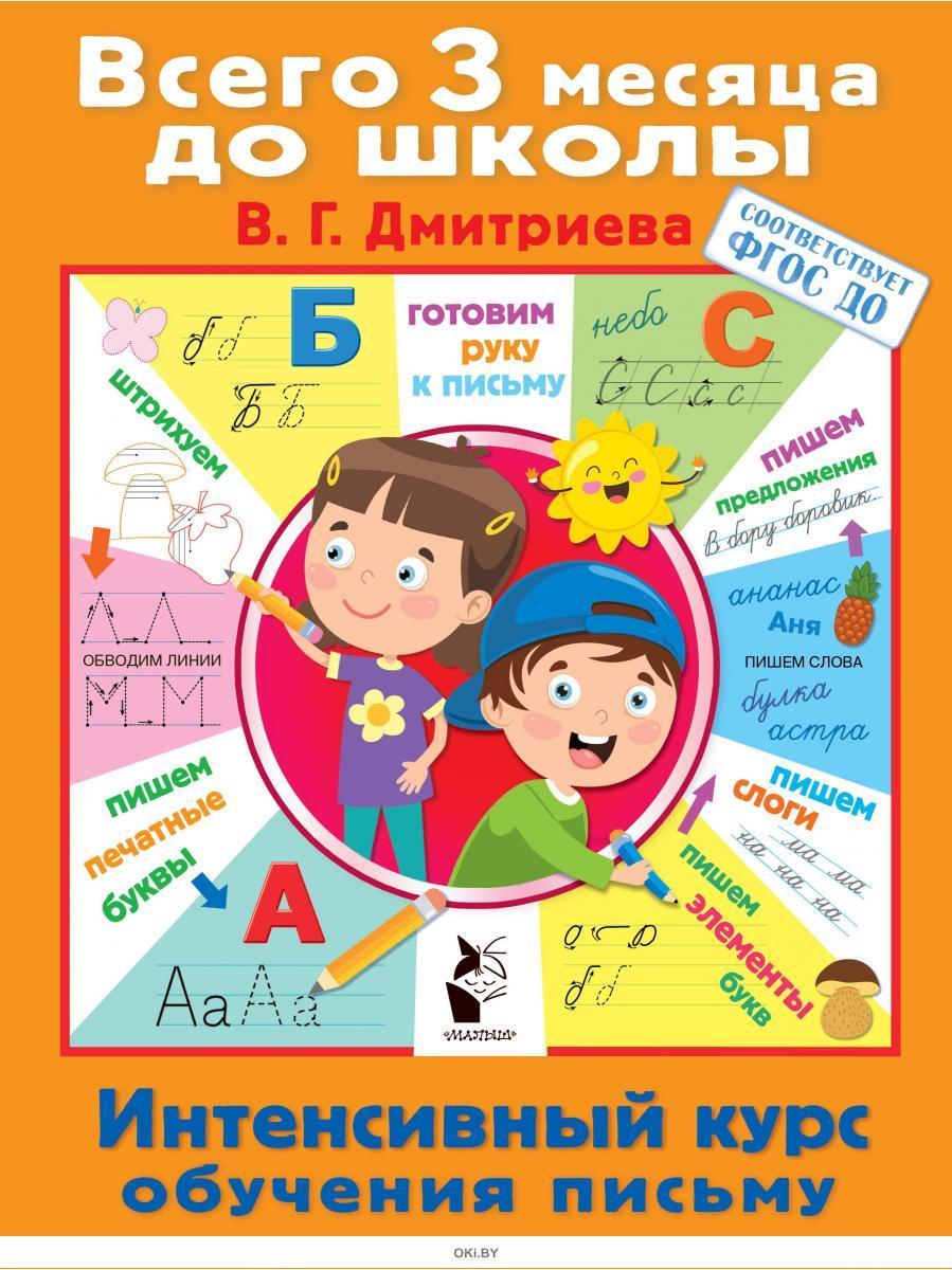Интенсивный курс обучения письму (Дмитриева В. / eks)