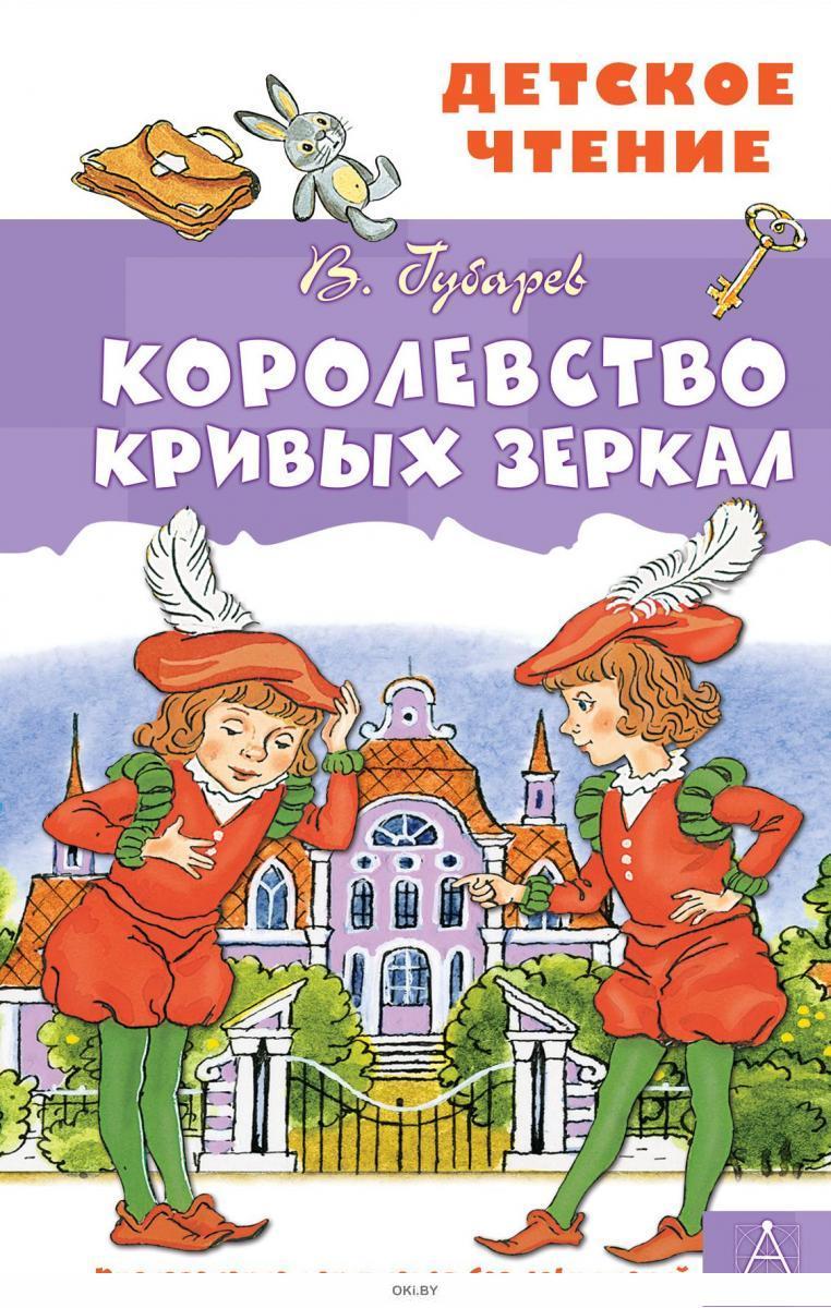 Королевство кривых зеркал (Губарев В. / eks)