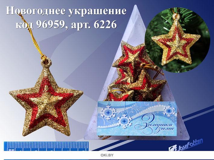 Набор украшений новогодних «Звезды» 10 штук 5 см ДЕФЕКТ (6226)