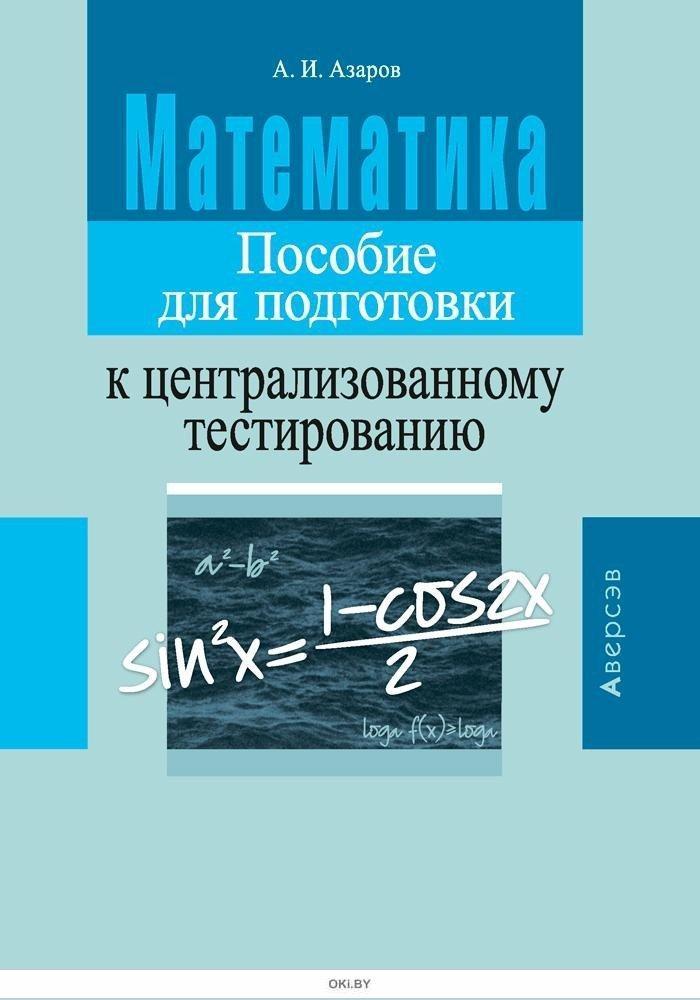 Математика  6 кл. Пособие для подготовки к ЦТ (Азаров) 2019