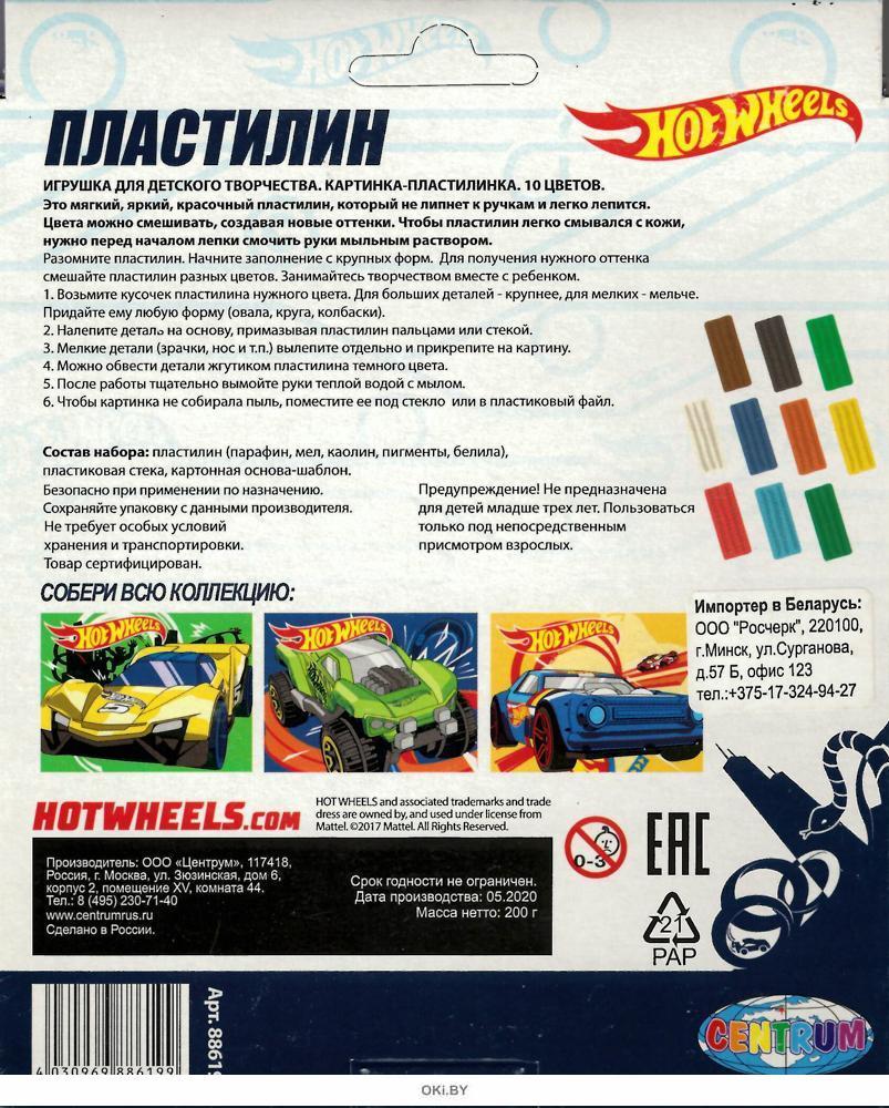 Пластилин 10 цветов «Hot Wheels», картинка «Hot Wheels», 200 г, стека пластиковая, картонная упаковка с европодвесом