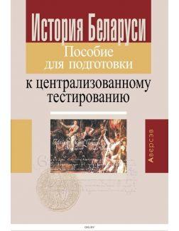 История Беларуси. Пособие для подготовки к ЦТ 2020