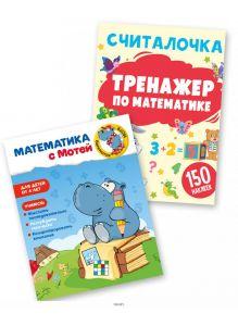 Комплект детский «Тренажер по математике. Математика с Мотей» № 24