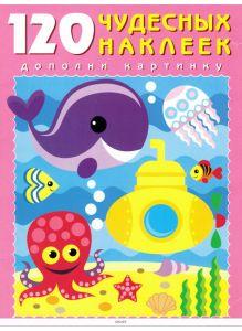 120 чудес. накл. Подводный мир (0+)
