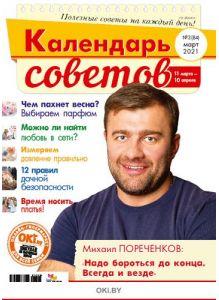 Герой номера - Михаил Пореченков. 3 / 2021 Календарь советов