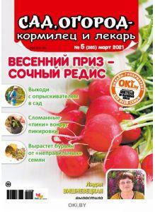 Весенний приз — сочный редис 5 / 2021 Сад, огород — кормилец и лекарь