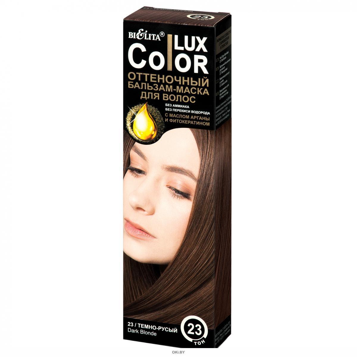 Оттеночный бальзам-маска для волос тон 23 Тёмно-русый, 100 мл (туба)