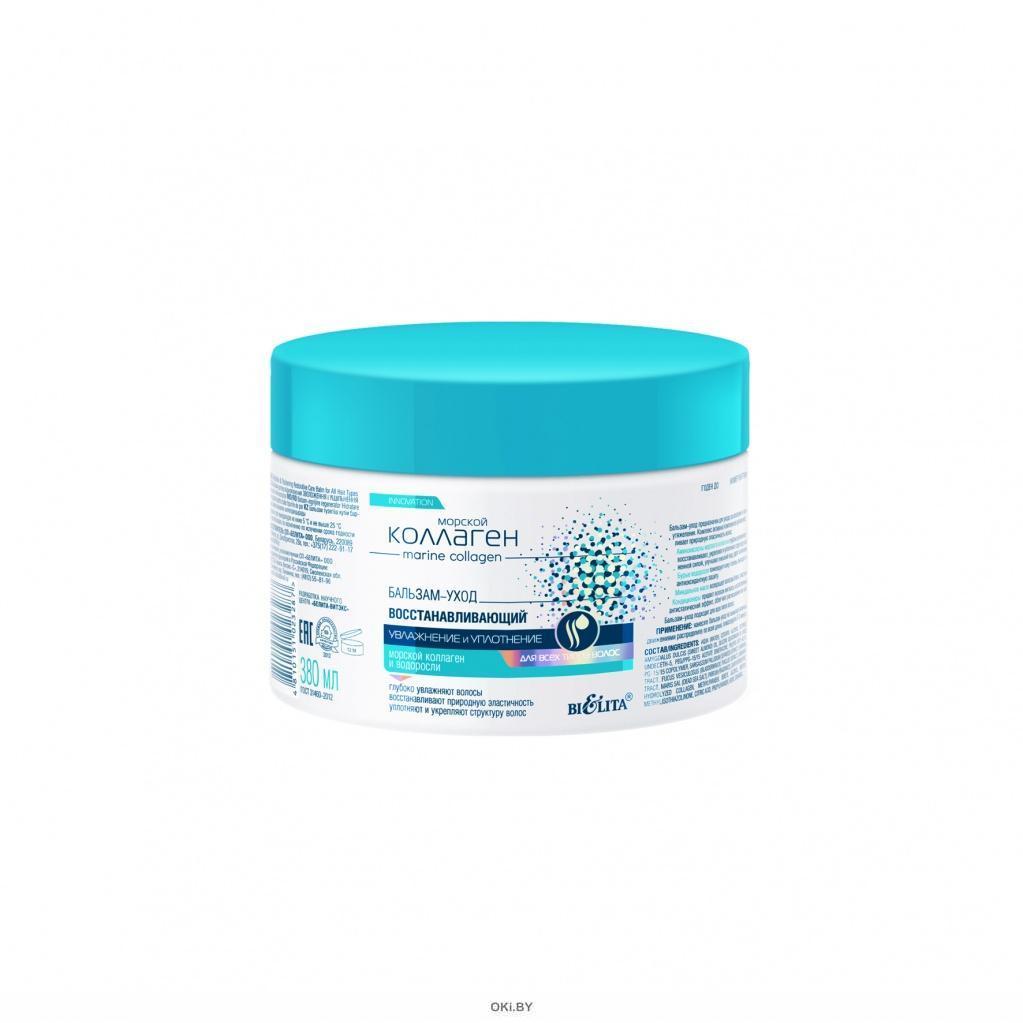 Бальзам-уход восстанавливающий «Увлажнение и Уплотнение» для всех типов волос, 380 мл (Морской коллаген)