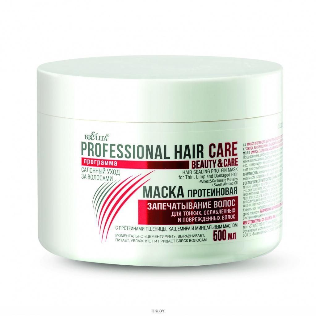 Маска протеиновая запечатывание волос для тонких, ослабленных и поврежденных волос, 500 мл (Professional Hair Care)
