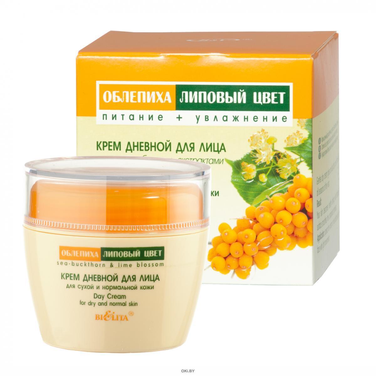 Крем дневной для лица для сухой и нормальной кожи, 50 мл (ОБЛЕПИХА)