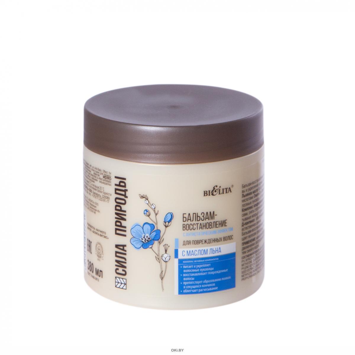 Бальзам-восстановление с маслом льна  для поврежденных волос с антистатическим эффектом, 380 мл (Сила природы)