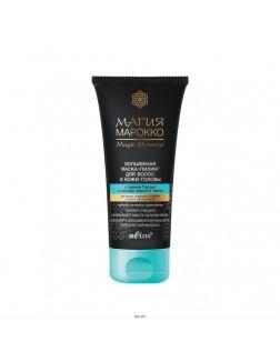 Волшебная маска-пилинг для волос и кожи головы с глиной Гассул и маслом чёрного тмина, 150 мл (туба, Марокко)