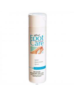 Вечерняя ванночка для ног с ароматом, 250 мл (Foot Care)