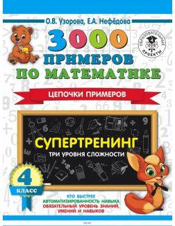 3000 примеров по математике. Супертренинг. Цепочки примеров. Три уровня сложности (eks)