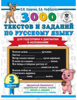 3000 текстов и примеров по русскому языку для подготовки к диктантам и изложениям (eks)