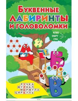 Буквенные лабиринты и головоломки (Дмитриева В. / eks)