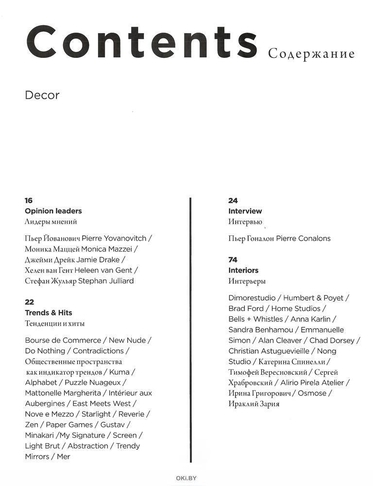 Интерьер и Дизайн 2-3 / 2021