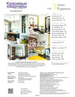 Красивые квартиры 3 / 2021