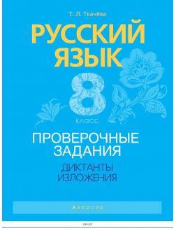 Русский язык. 8 класс. Проверочные задания. Диктанты. Изложения