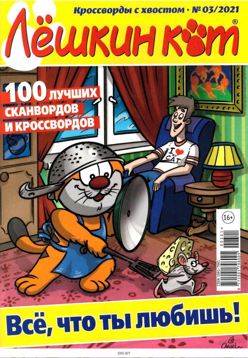 Лешкин кот 3 / 2021