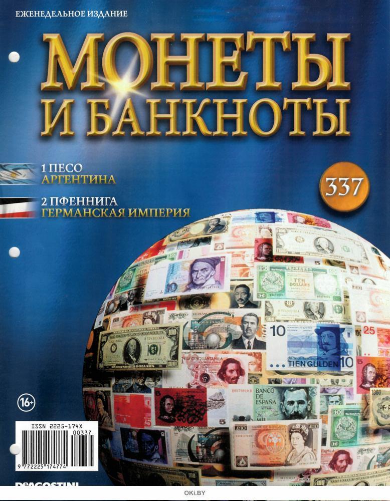 Монеты и банкноты № 337
