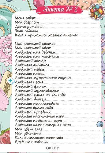 Дневничок для девочек «Модница» № 4