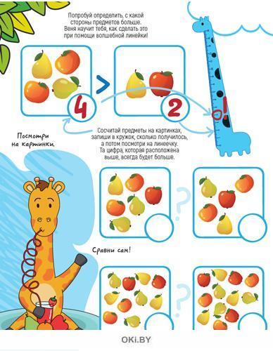 Жираф Веня и волшебная линейка № 5. Разбуди смекалку