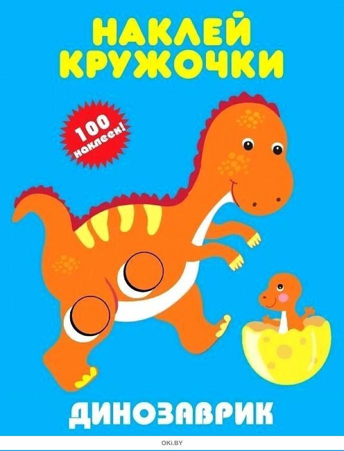 ДИНОЗАВРИК. НАКЛЕЙ КРУЖОЧКИ (Немирова Г. , Василевская А. 4259)