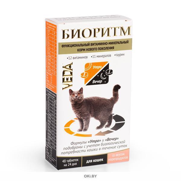 Витаминно-минеральный комплекс для кошек «Биоритм» со вкусом морепродуктов 48 таблеток