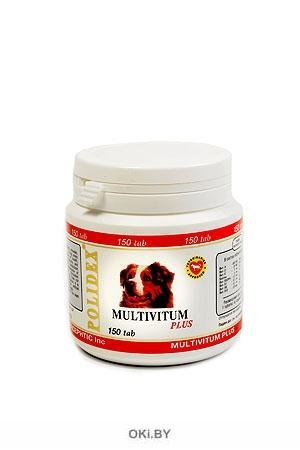 Витамины для собак Полидекс Мультивитум плюс, 150 шт