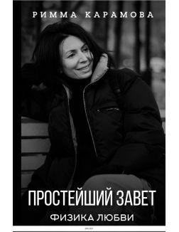 Простейший Завет. Физика любви (Карамова Р. / eks)