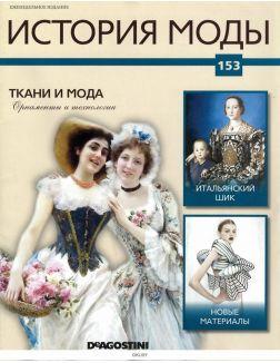 История Моды № 153