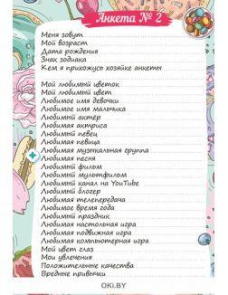 Дневничок для девочек «Модница» № 1