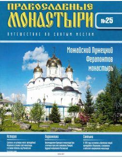 Православные монастыри. Путешествие по святым местам № 25 (21)