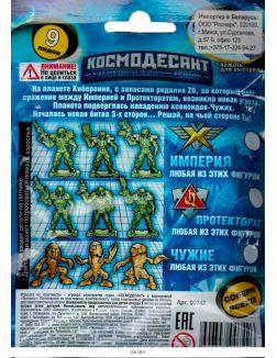 Коллекция солдатиков «Космодесант» (арт. 00742)
