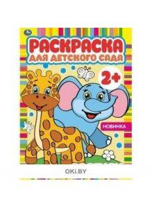 Зоопарк. Раскраска для детского сада