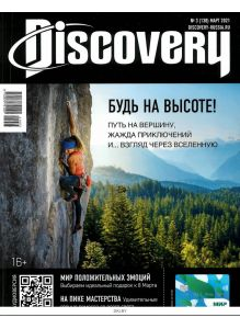 DISCOVERY (ДИСКАВЕРИ) 3 / 2021