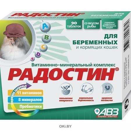 Минерально-витаминная добавка для беременных и кормящих кошек РАДОСТИН