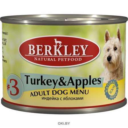 Консервы для собак Беркли №3 индейка с яблоком 200 г