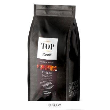 Кофе натуральный жареный в зернах «Barista TOP MONO Ethiopia», 1000 г