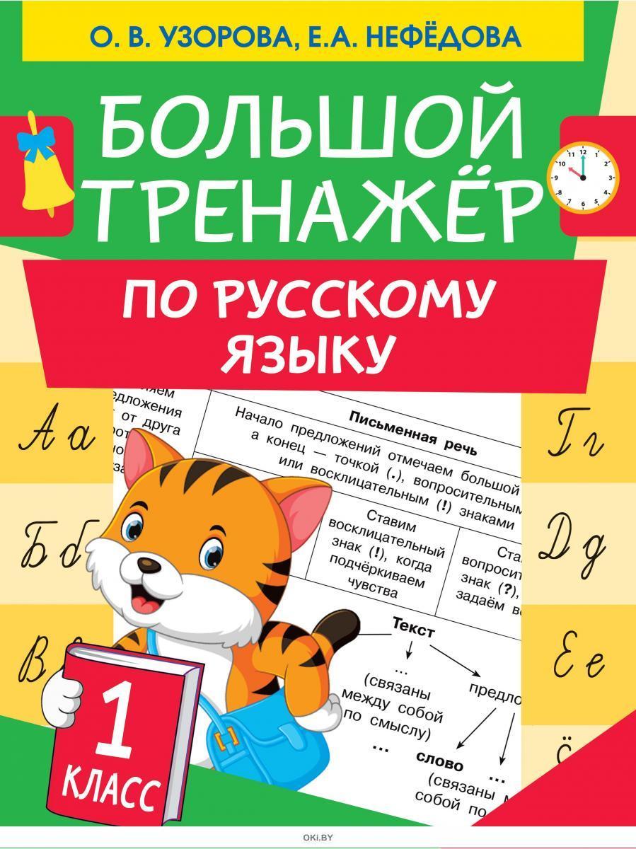 Большой тренажер по русскому языку 1 класс (eks)